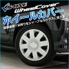 13-inch wheel cover four pieces Nissan Pineau (silver) [hubcap set tire wheel aluminum wheel]