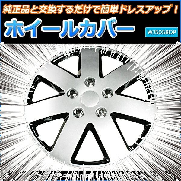 ホイールカバー 15インチ 4枚 マツダ AZワゴン (シルバー&ブラック)【ホイールキャップ セット タイヤ ホイール アルミホイール】