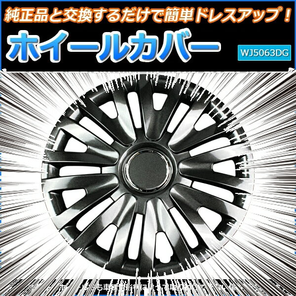 ホイールカバー 13インチ 4枚 日産 モコ (ダークガンメタ)【ホイールキャップ セット タイヤ ホイール アルミホイール】