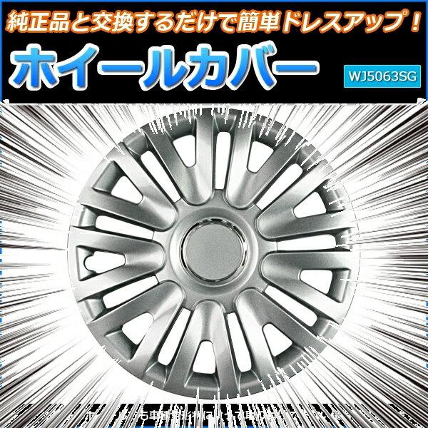 【スーパーSALE 限定!】ホイールカバー 14インチ 4枚 三菱 グランディス (ガンメタ)【ホイールキャップ セット タイヤ ホイール アルミホイール】