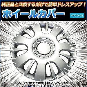 ホイールカバー14インチ4枚スバルステラカスタム(シルバー)【ホイールキャップセットタイヤホイールアルミホイール】