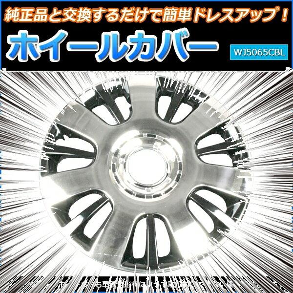 ホイールカバー 14インチ 4枚 三菱 ekワゴン (クローム&ブラック)【ホイールキャップ セット タイヤ ホイール アルミホイール】