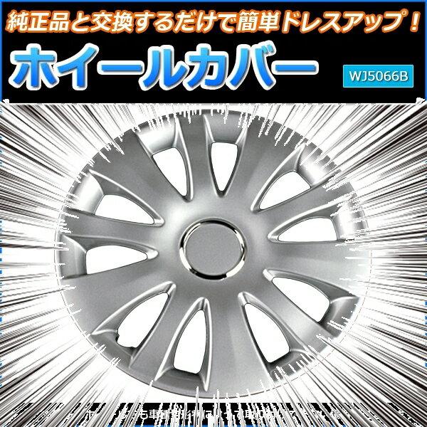 ホイールカバー 14インチ 4枚 汎用品 (シルバー)【ホイールキャップ セット タイヤ ホイール アルミホイール】 送料無料