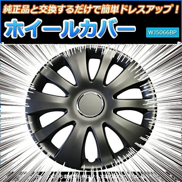 ホイールカバー 15インチ 4枚 汎用品 (マットブラック) 「ホイールキャップ セット タイヤ ホイール アルミホイール」 送料無料