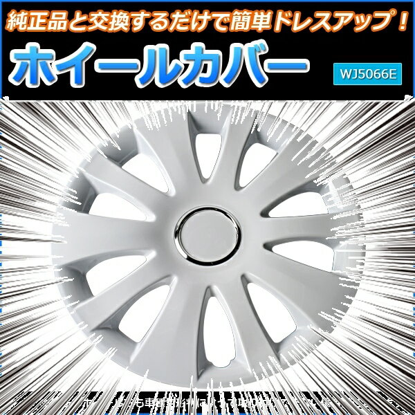 ホイールカバー 14インチ 4枚 マツダ AZワゴン (ホワイト)【ホイールキャップ セット タイヤ ホイール アルミホイール】