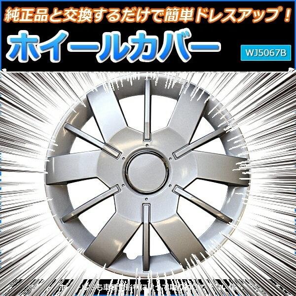 ホイールカバー 14インチ 4枚 日産 モコ (シルバー)【ホイールキャップ セット タイヤ ホイール アルミホイール】