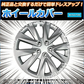 13-inch wheel cover four pieces Daihatsu Mira cocoa (silver)