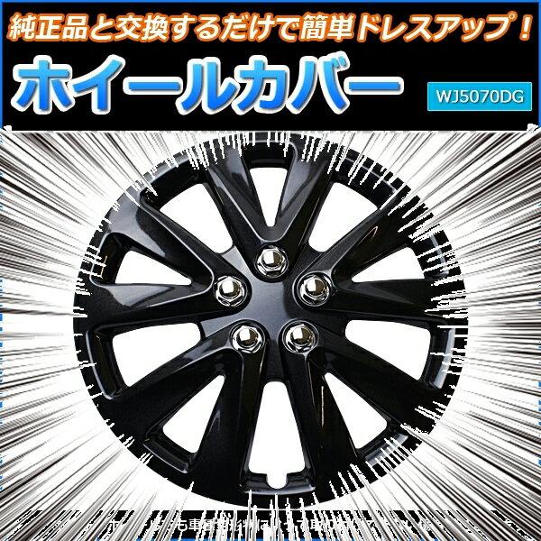 ホイールカバー 15インチ 4枚 マツダ ベリーサ (ダークガンメタ)【ホイールキャップ セット タイヤ ホイール アルミホイール】
