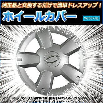 12 寸輪轂蓋 4 大發存在 (銀)