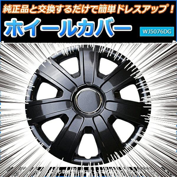 ホイールカバー 14インチ 4枚 三菱 ekワゴン (ダークガンメタ)【ホイールキャップ セット タイヤ ホイール アルミホイール】