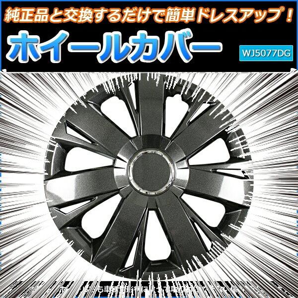 ホイールカバー 15インチ 4枚 ホンダ エアウェイブ (ダークガンメタ)【ホイールキャップ セット タイヤ ホイール アルミホイール】