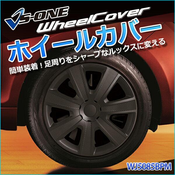 ホイールカバー 15インチ 4枚 汎用品 (ブラック&カーボン)「ホイールキャップ セット タイヤ ホイール アルミホイール」「送料無料」