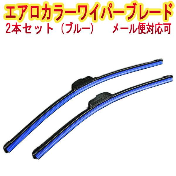 アウディ 80(8C)(93〜95) エアロワイパー ブレード ブルー [メ]