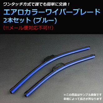 豐田 sienta (03 / 9-) 藍色航空雨刮片左、 右套