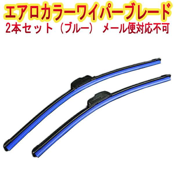 プジョー 307(02〜04) エアロワイパー ブレード ブルー
