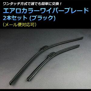 エアロワイパーブレードブラック日産スカイライン(98/5〜01/5)左右セット(メ)