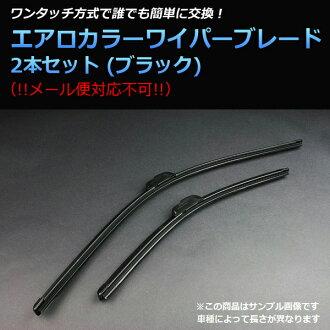 Subaru R2(03/12-)左右settoearowaipaburedoburakku