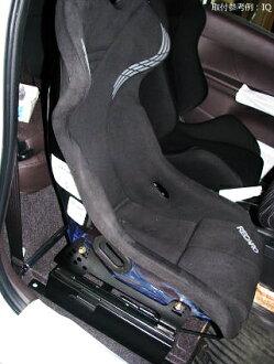 供rekaro(RECARO)SP-G/TS-G/RS-G使用的座席軌道助手席側馬自達MX-6 GE#B/GE#S