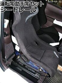 レカロ(RECARO) SP-G TS-G RS-G用 シートレール ジェミニ JT191 JT641 JT151 運転席 助手席 セット イスズ 「日本製」