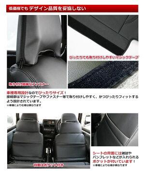 フロントシートカバートヨタMR-SZZW30(H11/10〜)【人気PVC高級レザーディンプル耐火撥水防水黒色難燃性素材】