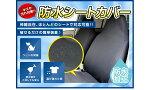 汎用フロントシートカバー防水仕様メール便不可