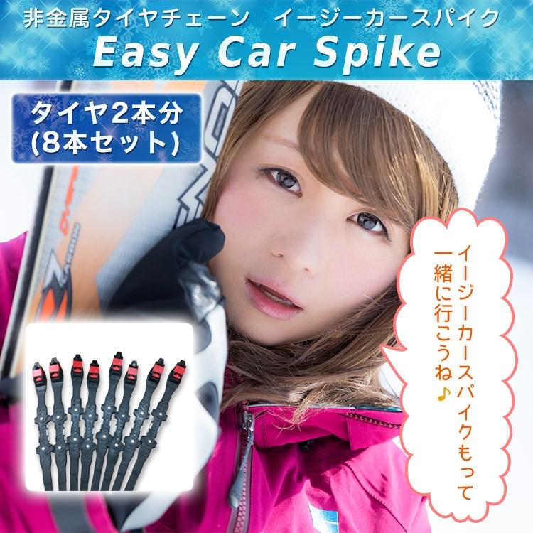 タイヤチェーン 非金属 汎用 イージーカースパイク ジャッキアップ不要 脱出 取付簡単 非金属スノーチェーン 「あす楽対応」