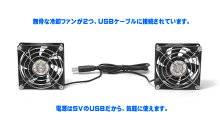 USBファンのステレオタイプBIG-FAN80U-STEREO