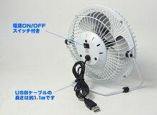 20cm型のスチール製強力USB扇風機ホワイト