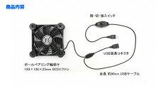 BIGFAN-120U-FOOT【ゴム足付き・強/切/弱スイッチ付き・延長コネクタ付き】