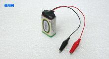ワニ口クリップ←電池スナップ(006P電池用)変換ケーブル