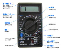 デジタルテスターDT830Bセール特価