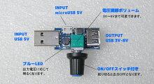 USBブースター3V-8VmicroUSB入力対応SW/VR付き