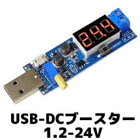 USB-DCブースター 1.2V-24V デジタル電圧計付き