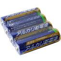 単3形アルカリ乾電池×4本セットセール特価