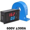 デジタル電圧計&電流計(DC600V300A)【赤V&青A】電流センサー付き双方向電流計