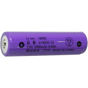 リチウムイオン充電池 3.6V 2500mAh 18650 ボタントップ(保護回路付き) PSE技術基準適合