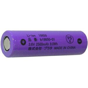 リチウムイオン充電池 3.6V 2500mAh 18650 フラットトップ(保護回路なし) PSE技術基準適合
