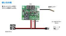 5V駆動デジタル温度スイッチ-50〜110度青色LED