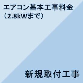 【エアコン設置基本料金】2.8KWまで★設置のみ★※こちらは単品でのご購入は出来ません。商品と同時のご購入でお願い致します。