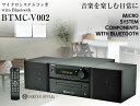 VERTEX ヴァーテックス マイクロシステムコンポwith Bluetooth BTMC-V002 リモコン付 CD/USB再生 FMラジオ ワイドFM対応 ...