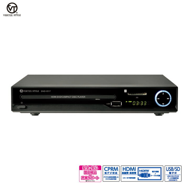 【送料無料】VERTEX ヴァーテックス HDMI端子 DVDプレーヤー DVD-V017BK ブラック HDMI端子付き CPRM地デジ対応 安心の1年保証【あす楽対応】【コンビニ受取対応商品】