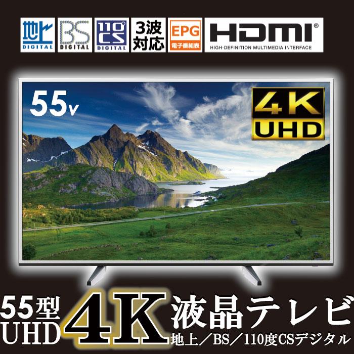 【代引不可】【送料無料】テレビ 55型 55インチ 4K 液晶 高画質 UHD スタンド UHD4K-V55【こちらの商品は代金引換できません】