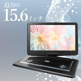 ポータブルDVDプレーヤー 大きい 大画面 安い 15.6インチ 車 CD DVD USB SDカード 回転式 リモコン付き 2時間再生 ゲームモニター [PDVD-157]【あす楽対応】【ラッピング不可】