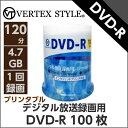 【記録メディア/ブランクメディア/ブランクディスク】【特価】DVD-R VERTEXヴァーテックスデジタル放送録画用 DVD-R 120分/4.7GB 100枚...