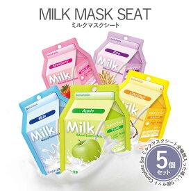 【5個セット】ミルクマスクシート 全5種類 韓国 コスメ パック シートマスクパック フェイスパック スキンケア 美容マスク 乾燥 保湿ケア ミルク ストロベリー アップル ココナッツ ライス