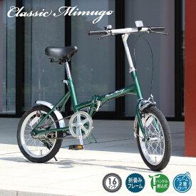 自転車 折り畳み 自転車 折りたたみ 軽量 16インチ おしゃれ モスグリーン 緑 シングルギア Classic Mimugo ミムゴ 【MG-CM16G】