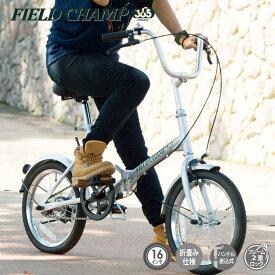 自転車 折り畳み 自転車 折りたたみ 軽量 16インチ おしゃれ シルバー 銀色 スチール製 シングルギア メーカー直送 Classic Mimugo ミムゴ【No.72750】【送料無料】