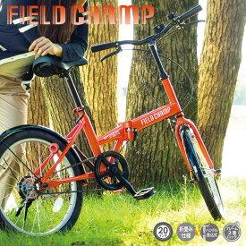 自転車 折り畳み 自転車 折りたたみ 軽量 20インチ おしゃれ オレンジ スチール製 メーカー直送 FIELD CHAMP ミムゴ【MG-FCP20】【送料無料】