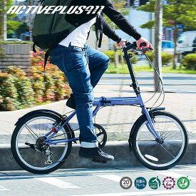 自転車 折り畳み 自転車 折りたたみ 軽量 20インチ おしゃれ 6段変速 ノーパンクタイヤ ブルー Blue スチール製 メーカー直送 ACTIVEPLUS911 ミムゴ【MG-G206NF-BL】【送料無料】