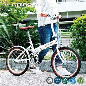 自転車 折り畳み 自転車 折りたたみ 軽量 20インチ シトロエン CITROEN おしゃれ シングルギア バニラホワイト 白色 White スチール製 メーカー直送 ミムゴ【MG-CTN20G】【送料無料】